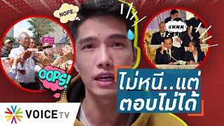 """Talking Thailand - """"ฌอน""""ยังไม่หนี! โผล่แจงปมเงินบริจาค อ้างดูยอดผิดจาก 1.3 ล้านเป็น 8 แสน"""