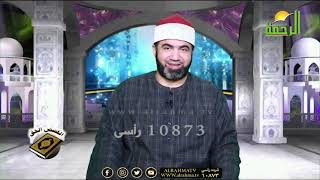 وقفات مع سورة البقرة مع فضيلة الشيخ أحمد الصباغ