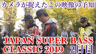 JAPAN SUPER BASS CLASSIC 2019 2日目 Go!Go!NBC!