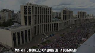 Митинг в Москве: «За допуск на выборы!» / LIVE 20.07.19