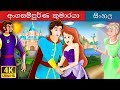නිරපේක්ෂ කුමරු | Flawless Prince in Sinhala | Sinhala Cartoon | Sinhala Fairy Tales