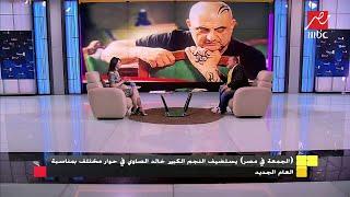خالد الصاوي: فيلم الفيل الأزرق أصابنى بالهوس !