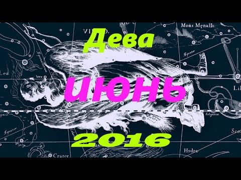 3 февраля 2016 год гороскоп