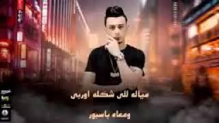 مهرجان متزاول نور التوت و علي قدورة تحميل MP3