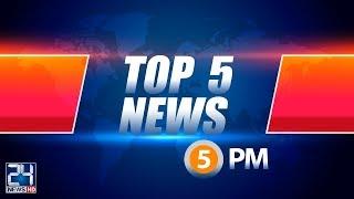 Top 5 News | 5:00 PM | 17 August 2018 | 24 News HD