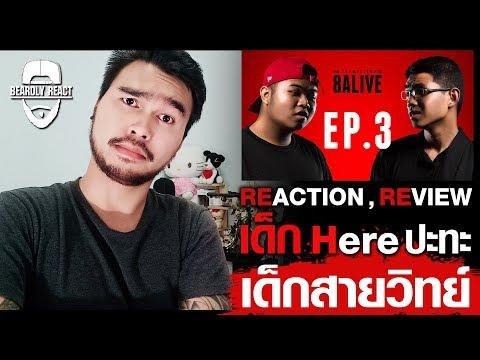 [ Reaction , Review ] TWIO4 : EP.3 VANGOE vs DONDY (8ALIVE) | RAP IS NOW