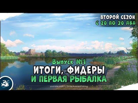 Прокачка в Русской Рыбалке 4 с 20-го по 30-й урове