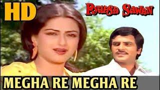 Megha Re Megha Re [HD] - Lata Mangeshkar & Suresh Wadkar | Pyaasa Sawan (1981)