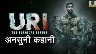 URI SURGICAL STRIKE full untold Story   URI full movie Truth 2019