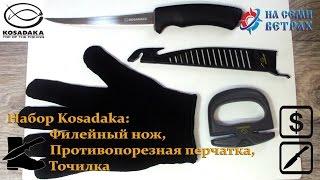 Набор ножей kosadaka tfks 3 ножа точилка доска