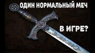 Dark souls лучший одноручный меч в игре   Для PVP и PVE