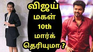 விஜய் மகளின் 10th Mark | மார்க்கை கண்டு அதிர்ந்த விஜய் | 10 th Mark
