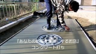 コンクリート舗装 金ゴテ仕上げ ピカピカ 浄化槽マンホールの補強
