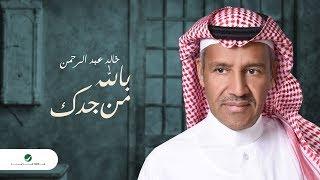 اغاني حصرية Khaled Abdul Rahman … Bellah Men Jedak | خالد عبد الرحمن … بالله من جدك - بالكلمات تحميل MP3