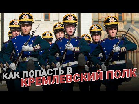 Кремлевский полк. Как попасть в элиту элит?