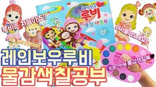 레인보우 루비 물감 색칠공부 장난감 Rainbow Ruby Paints Coloring Book Toy