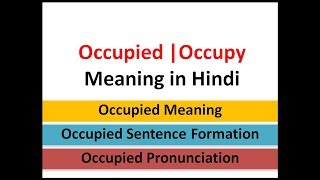 Occupied meaning in Hindi || Meaning of Occupied in Hindi | Occupy meaning in hindi