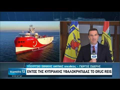 Oruc Reis | Συνεχίζει την πλεύση –  Εντός της Κυπριακής υφαλοκρηπίδας | 16/08/2020 | ΕΡΤ