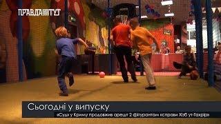 Випуск новин на ПравдаТут за 17.04.19  (13:30)