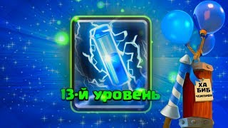 КАЧНУЛ ХАБИБУ ПЕРВУЮ КАРТУ НА 13 ЛВЛ    Clash Royale