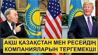 АҚШ Қазақстан мен Ресейдің компанияларына қатысты тергеу бастады