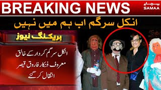 Bejan Kirdar ko zinda karnay wale Farooq Qaiser urf Uncle Sargam Inteqal kar gaye   SAMAA TV
