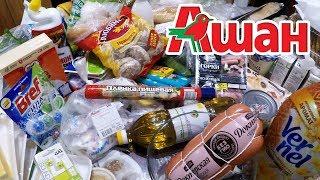 Закупка продуктов на неделю из АШАН || Чек на 5 000 руб. ! )