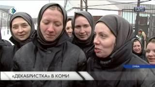 «Время новостей». «Декабристка» в Коми. 05 апреля 2017