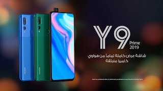 Huawei Y9 Prime 2019 Auto Pop up Camera