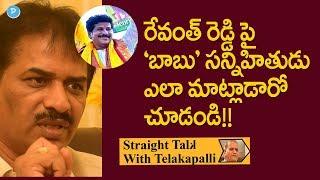TDP Leader Y Saibabu about Revanth Reddy developments | Straight Talk with Telakapalli