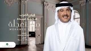 Mohammed Abdo ... Mestaajela - 2021 | محمد عبده ... مستعجلة تحميل MP3