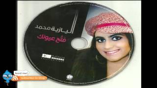 تحميل اغاني اليازيه محمد - الليل في عيني النسخه الاصليه 2013 MP3