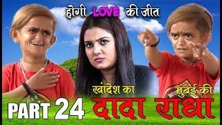 "Khandesh ka DADA part 24 ""छोटू दादा के प्यार का इम्तेहान"""
