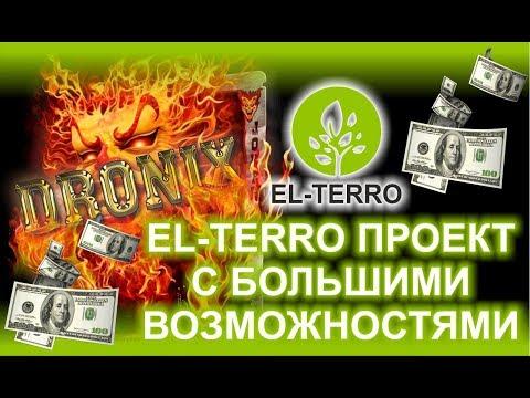 СКАМ!ПРЕЗЕНТАЦИЯ ИНВЕСТИЦИОННОГО ПРОЕКТА EL-TERRO.COM