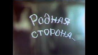 """Документальный фильм """"Родная сторона"""" (режиссёр – Юрий Шиллер) ©1997"""