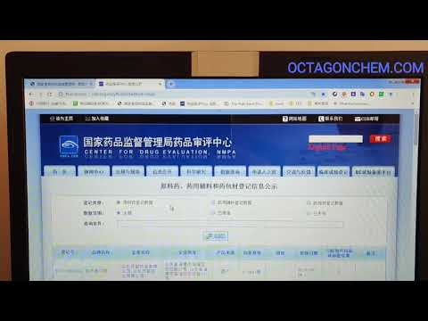 How To Verify Chinese GMP Certificate Online? - YouTube