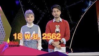 รายการไนน์เอ็นเตอร์เทน 18 พ.ย. 2562