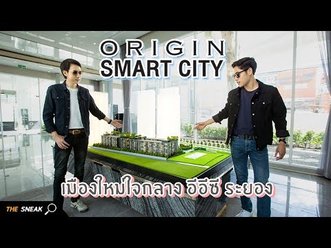 The Sneak EP.41 – Origin Smart City Rayong