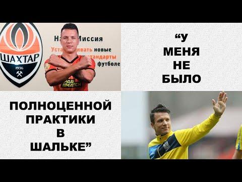 Евгений Коноплянка о дебюте за Шахтёр