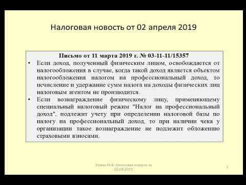 02042019 Налоговая новость о последствиях выплат самозанятым / tax on self-employed