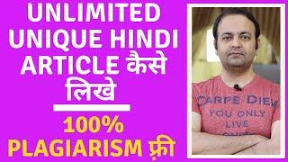 Hindi Mein Article Kaise Likhe | Unlimited Hindi Article Writing Generator [HINDI] | Techno Vedant