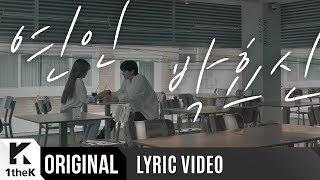 Lyric Video(리릭비디오): Park Hyo Shin(박효신) _ 戀人(연인)