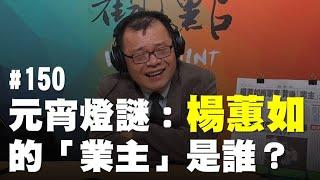 '20.01.22【觀點│揮文看社會】第150集:元宵燈謎:楊蕙如的「業主」是誰?