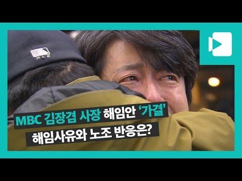 김장겸 MBC 사장 해임이 확정됐다 / 비디오머그