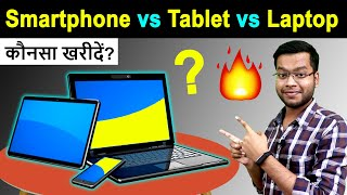 Smartphone Vs Tablet Vs Laptop Best? 🔥🔥 Laptop Vs Smartphone | Laptop Vs Tablet for Students