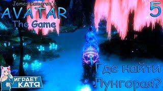James Cameron's Avatar: The Game - Где найти Лунгорая??? #5