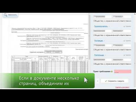 Представление документов по требованию налоговой