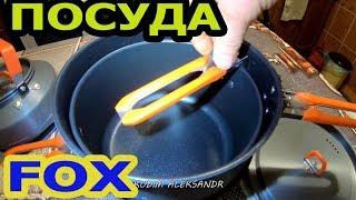 Чайник для рыбалки fox 0. 9л
