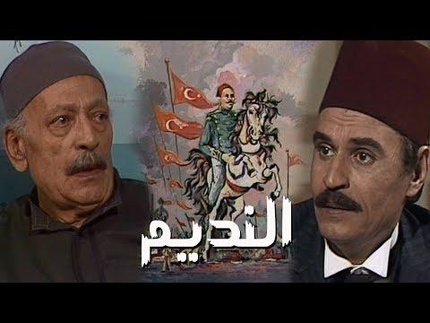 """الحلقة 11 من مسلسل """"النديم"""""""
