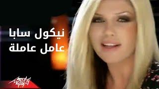 تحميل اغاني Amel Amlah - Nicole Saba عامل عامله - نيكول سابا MP3